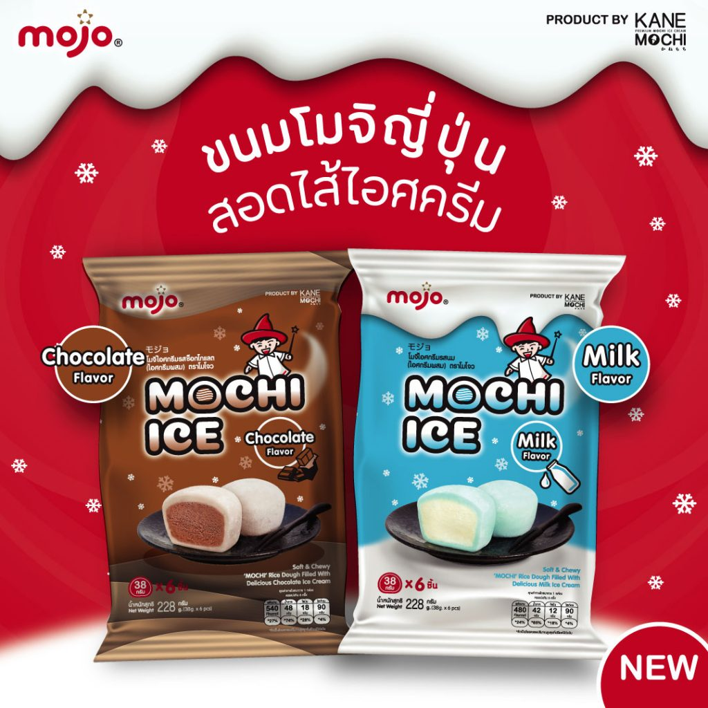 โมโจว ไอศกรีมโมจิ แพ็ค 6 รสนม รสช็อคโกแลต